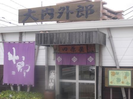 田原屋 本店