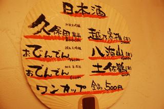 傘 - 日本酒メニュー。