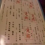 19030305 - 十四代が!!