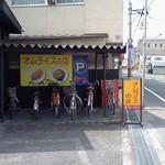 オムライスの店/和蔵 -