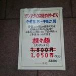 19033675 - 担担麺割引メニュー