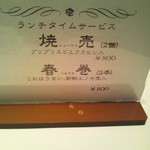 19033678 - 焼売、春巻メニュー