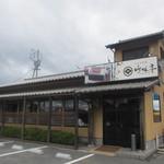 竹林亭 - お店は新宮町の国道3号線沿いにありますよ。