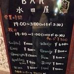BAR 水田屋 - 看板