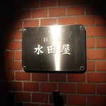 BAR 水田屋 - 外観