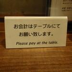 19035112 - テーブルチェック…おしゃれ!