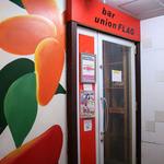 ユニオンフラッグ - 近鉄奈良・大阪線布施駅より徒歩3分 150本の酒と100種の料理をご用意してます♪