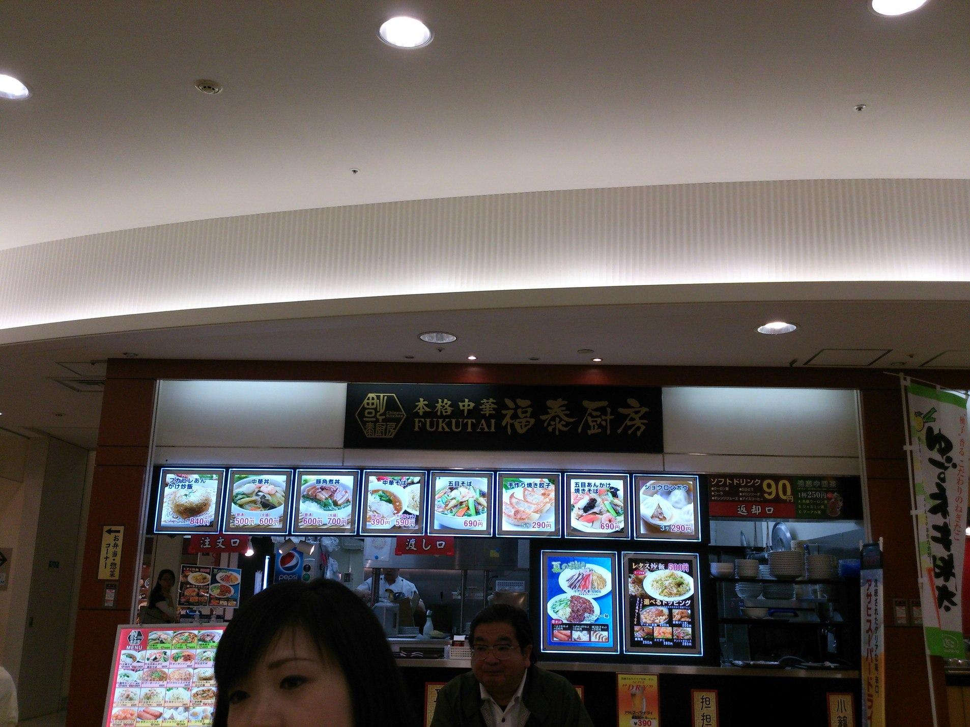 福泰厨房 カナート洛北店