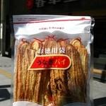 春華堂 本店 - うなぎパイお徳用袋大270グラム840円