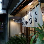 とんかつ 大幸 - 東西線行徳駅近くの老舗です。