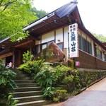 観光旅館 三頭山荘 - 三頭山荘外観
