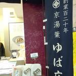 ゆば庄 京都駅店 - 許可済み♪この旗が目印でございます♪