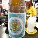 ゴールデンもつ - ゴールデンボンバー380円 焼酎はキンミヤ焼酎使用!