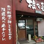 担々麺 錦城 - 外観