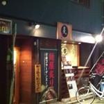 ラーメン炙り - 2012/09