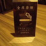 19057621 - 全席禁煙に拍手!