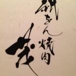 祇をん焼肉 茂  - 外観写真:看板