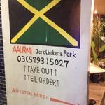 アラウィ - お店の看板