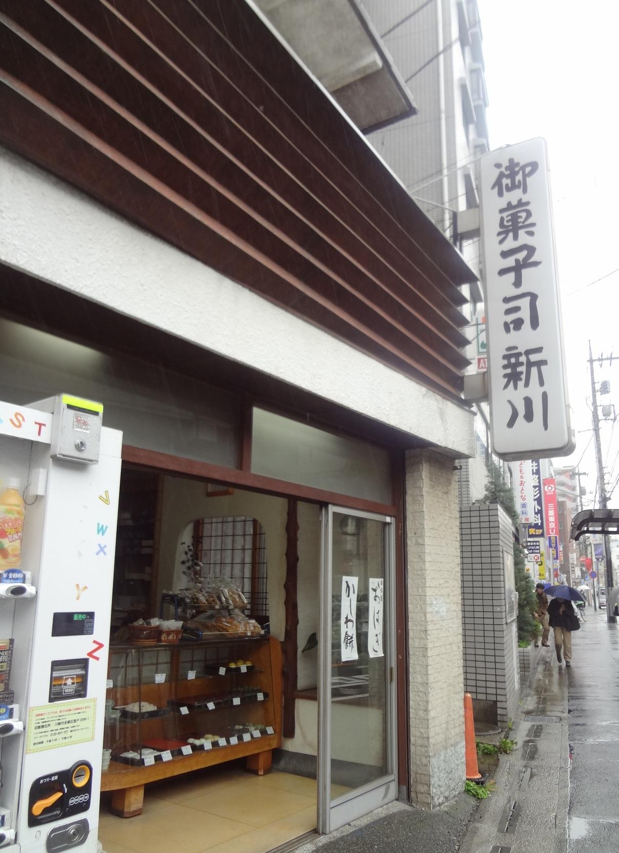 新川菓子店