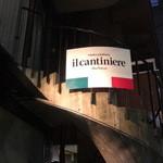 イル カンティニエーレ - 西麻布の交差点近郊外苑西通り沿い。螺旋階段とイタリア国旗の看板が目印です。