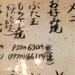 七ふく  - メニュー