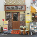 キッチンヨッチ - お店は街の洋食屋さんといった佇まい