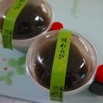 住吉団子本舗 - 絹わらび252円 希少な国産本わらび100%