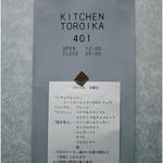 キッチン トロイカ -