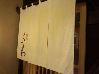 横浜くるわ - update 2013.05.12