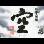 港キリン - 愛知の銘酒蓬莱泉の人気No1 その他色々御座います