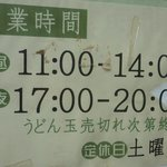 讃岐麺房 すずめ - 営業時間