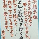 讃岐麺房 すずめ - 注意書き