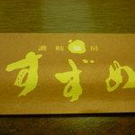讃岐麺房 すずめ - 箸袋