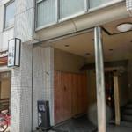日本のお料理 稲垣 -