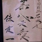 """中国料理 石本 - """"菜心是愛""""(料理の心は愛情、愛情のこもった料理を作りましょうよ"""
