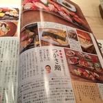 つかさ鮨 - 今月号の大人の週末に掲載されたお店だった。       自らの嗅覚に正直あれ!