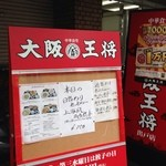 大阪王将 - リニューアル