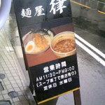麺屋 律 -