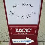 カフェレストラン すてんぱれ - 看板