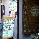 ネパール居酒屋 PARIBAR - 一階の入口 - 昼