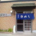 """浜めし - 銚子漁港食事処""""浜めし""""玄関と暖簾"""