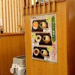 かわさき蕎麦 - 「かわさき蕎麦」の店内に「あじさい茶屋」のポスターが。