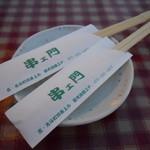 串工門 - お箸