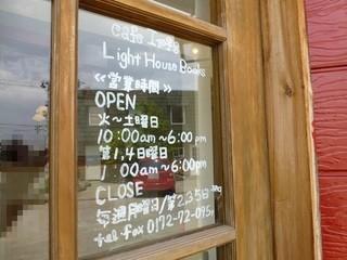 cafe Iris - ドアに書かれた営業案内