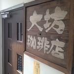 大坊珈琲店 - 入口