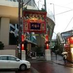Koushouki - 道のり