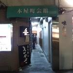 19083388 - 【外道編】外道が大阪から態々通うナンパ目的の立飲み屋(笑)