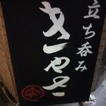傘 - 【外道編】外道が大阪から態々通うナンパ目的の立飲み屋(笑)