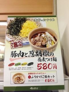 越後そば - 豚肉と葱胡椒の蕎麦つけ麺