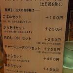 麺と心 7 - お昼のセット
